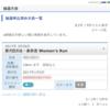 第7回渋谷・表参道Women's Run結果発表〜!