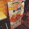 土日祝日限定からあげ食べ放題が890円!讃岐うどん 伊吹や製麺 秋葉原UDX店