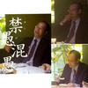 W県警の悲劇 第4話('19,BSテレ東)―監察官室長・三國…★★★★☆