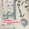 【感想】『ババァ、ノックしろよ!』息子がいる母親は閲覧禁止の爆笑本!