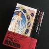 イヴェント:ヒロ・ヒライ+山本貴光「印刷革命から魔術・錬金術までの知のコスモス」