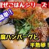 【レシピ】簡単!混ぜごはん!豆腐ハンバーグと半熟煮卵!