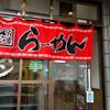 自家製麺ラーメン大将(周南市)紅つけ麺【山口拉麺維新2015 2周目】