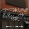 1154食目「福岡天神の老舗割烹よし田が移転」鯛茶漬けがとっても美味しくて有名