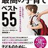 「最高の子育てベスト55」より学ぶ家庭教育④~子どもの自制心や独立心を伸ばす方法