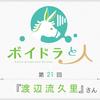 第21回『渡辺 流久里さん』 ~前半~【ボイスドラマ活動者インタビュー企画「ボイドラと人」】