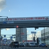 Emitationにて札幌へ。