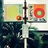 【岡山県:倉敷市児島】サンレモン*夏の山陽&四国旅行