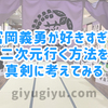 【考察】冨岡義勇が好きすぎて二次元行く方法を真剣に考えてみる・後編【推しに会いたい】【鬼滅の刃の世界に入りたい】