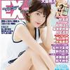 EX大衆9月号を予約!表紙は宮脇咲良!