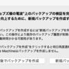 TimeMachineでMacBookProMid2016のバックアップがエラーで出来なかった件