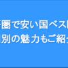 【ワーホリ最新版】英語圏で安い国ベスト3!