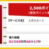 【ハピタス】 エポスカードが期間限定2,500pt(2,500円)! 年会費無料! ショッピング条件なし! さらに2,000円分ポイントプレゼントも♪