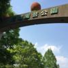 福岡県 「花畑園芸公園」