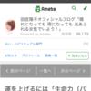 パワーチャージ出来るブログ☆田宮陽子さん