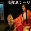 佐渡島ツーリング【1】佐渡汽船「あかね」、佐渡歴史伝説館、真野御陵
