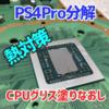 PS4 Proがうるさいので対策を行う【PS4Pro分解清掃とCPUグリス塗りなおし】