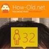 今日の顔年齢測定 99日目