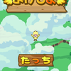 【よけぴよ】最新情報で攻略して遊びまくろう!【iOS・Android・リリース・攻略・リセマラ】新作スマホゲームが配信開始!