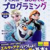 アナと雪の女王で学べる小学生向けプログラミング教本