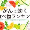 がんに効く食べ物をランキング形式で大公開!