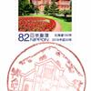 【風景印】札幌八軒一条郵便局(2019.11.11押印)