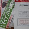 全日本情報学習振興協会から…