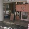 寿し処 翔 / 札幌市中央区南2条西12丁目 パシフィック三和 1F