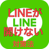 【速報】LINEが開けない件について