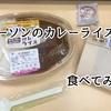 【はじめしゃちょー絶賛】ローソンのカレーライスを食べてみた!