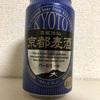 京都 黄桜 京都麦酒 ペールエール