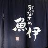 伝統の技で焼く、本当においしい老舗うなぎ屋「魚伊(うおい)」を紹介します。(大阪/関目)