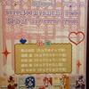 タワーレコード渋谷店 「スウィート☆エチュード☆アラモード」