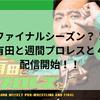 ファイナルシーズン?!『有田と週間プロレスと4』が配信開始!