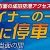 スカイライナーが青砥停車(4月11日~当面の間)