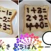 朝から楽しくお勉強!暗記パンー!!ではなくて、お勉強パンー!!