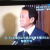 人の能力を評価する漢字の読めない二世議員