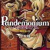 マンガ『パンデモニウム -魔術師の村-』は、ケモナーさん以外にも読んでほしい。