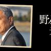 01月21日、竜雷太(2014)