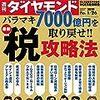 週刊ダイヤモンド 2019年01月26日号 最新 税 攻略法/景気座談会