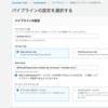 GitHubにpushされたらLambdaのテストを自動で実行したい(願望)