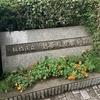 板橋区立 熱帯環境植物館に行ってきました!