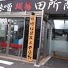 味噌らーめんの専門店 麺場 田所商店に行ってきたよ