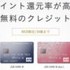 JCB CARD W、JCB CARD W plus L 入会キャンペーン!ずっと年会費無料とポイント2倍などお得すぎる