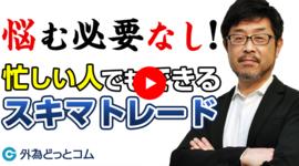 FX「悩む必要なし!忙しい人でもできるスキマトレード手法」雨夜恒一郎氏