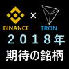 【2018年大爆発の予感!!】将来性のある仮想通貨 TRON(TRX)をまとめてみた。【バイナンス取引高NO.1!!】