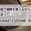 小田原のイケてる海鮮居酒屋1選!「SAKANA CUISINE RYO」で過ごした夜