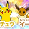 Let's Go! ピカチュウ・Let's Go! イーブイ 最終1726