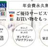 【PONEY】家族でSAISONカード発行で52,470ANAマイル獲得!