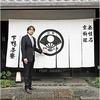 改革大成功!美味しくなった京都「下鴨茶寮」のおせち(2017年の情報を追記しました)。
